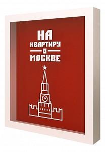 Копилка (22.5х26 см) На квартиру в Москве KD-037-109