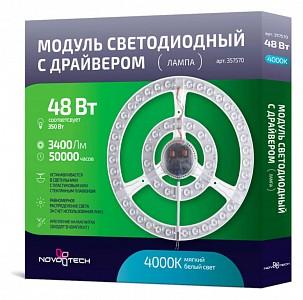 Модуль светодиодный 357570