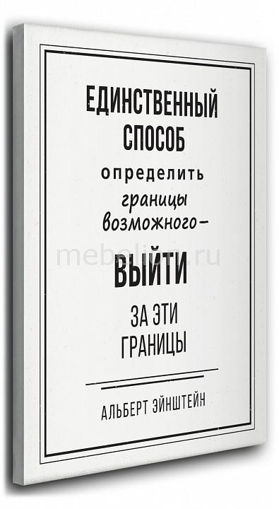Панно Ekoramka (40х50 см) Единсвенный способ 1365413