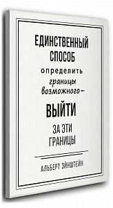 Панно (40х50 см) Единсвенный способ  1365413