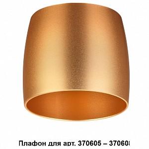 Плафон металлический Unit 370613