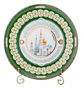 Блюдо декоративное (27 см) 99 Имен Аллаха 86-2291