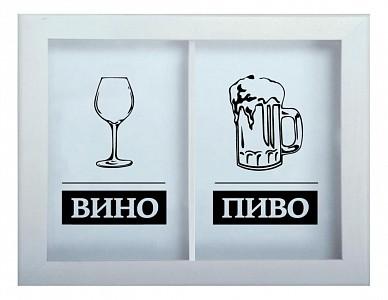 Копилка для винных пробок и пивных крышек ПИВО / ВИНО 29x45 Белый KD-024-169