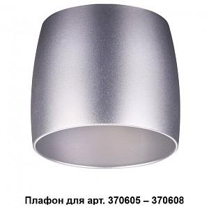 Плафон металлический Unit 370611