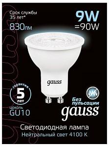 Лампа светодиодная [LED] Gauss GU10 9W 4100K