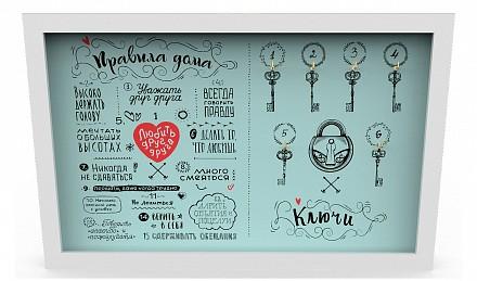 Ключница (45х29 см) Правила дома KD-041-029