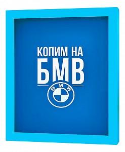 Копилка (22.5х26 см) БМВ KD-037-129
