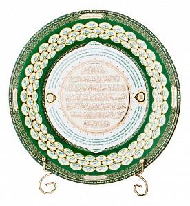Блюдо декоративное (27 см) 99 Имен Аллаха 86-2292