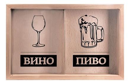 Копилка для винных пробок и пивных крышек ПИВО / ВИНО 22x26 Натуральный KD-024-156