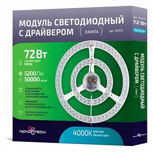 Модуль светодиодный 357571