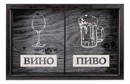 Копилка для винных пробок и пивных крышек ПИВО / ВИНО 22x26 Венге KD-024-155