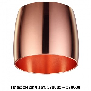 Плафон металлический Unit 370614